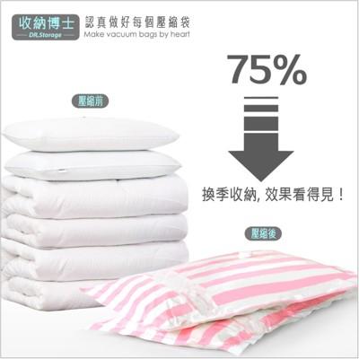 真空壓縮袋 條紋款 印花款 中小尺寸 棉被衣物防塵收納袋 收納博士 防霉防潮 文博 (2.2折)