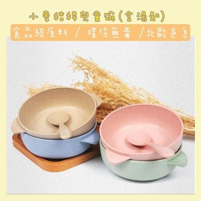 小麥秸稈兒童碗含湯匙 三件式餐具組 可降解環保飯碗 餐具套裝 筷子 叉子 勺子 攜帶式餐具組 (2.5折)
