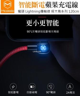 Mcdodo麥多多 四代iPhone彎頭智能斷電彎頭充電線 120CM (8折)