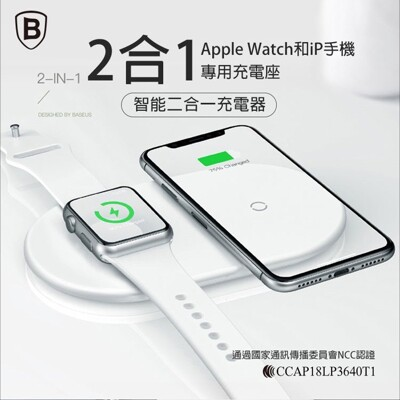 倍思 二合一無線充電器 iPhone APPLE watch 蘋果手錶無線充電 (8.2折)