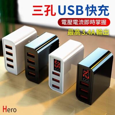 【台灣品牌】Hero 3.4A 數字顯示快充頭 iPhone充電器 適用於 蘋果 三星 充電頭 (3.2折)