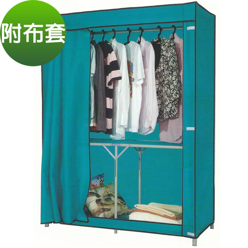 愛家寬125公分-攜帶型折疊式-鐵管吊衣櫥/吊衣架(附全蓋式防塵布套)-4色可選