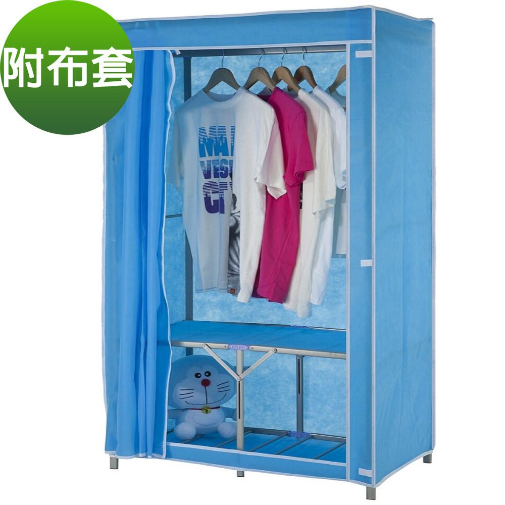 愛家寬95公分-攜帶型折疊式-鐵管吊衣櫥/吊衣架(附全蓋式防塵布套)-4色可選