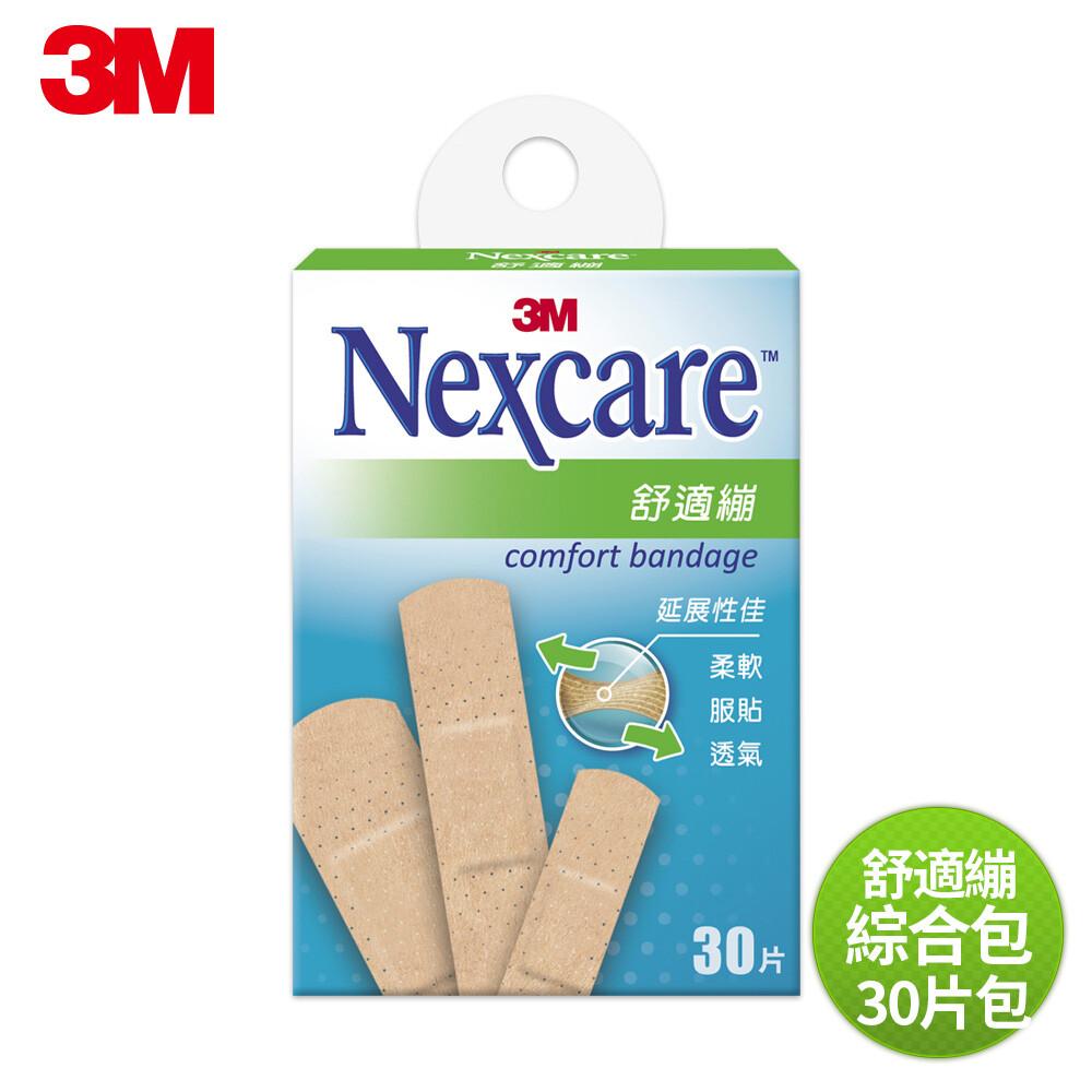 3m nexcare c530 新舒適繃-綜合包 30片包