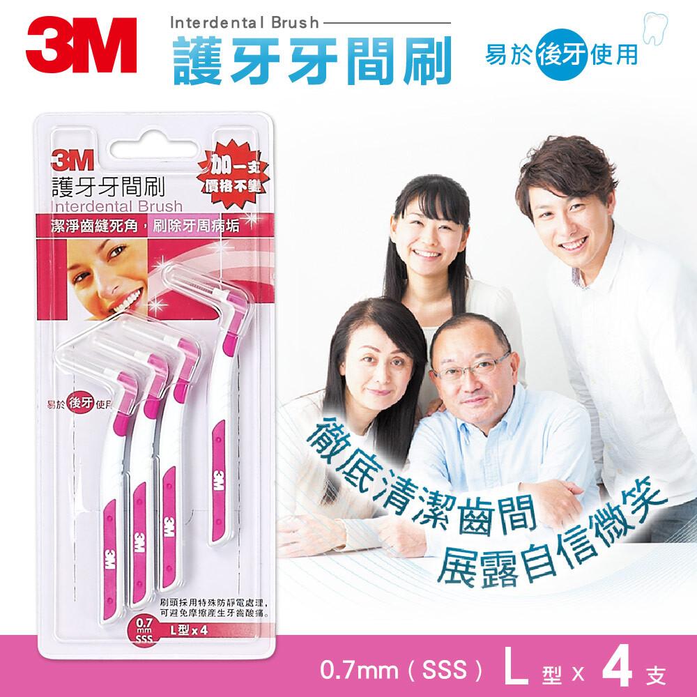 3m 護牙牙間刷 l 型 sss-粉色 0.7mm (4支入)