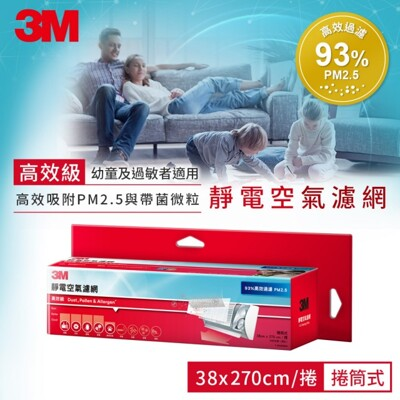 3M 捲筒靜電空氣濾網 高效級 紅 9808-RTC (6.3折)