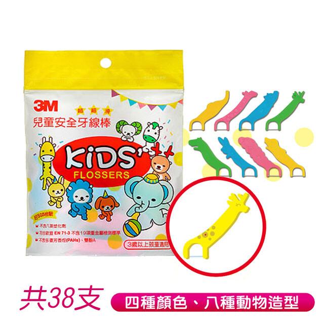 3m 兒童動物造型安全牙線棒 dfk1-散裝包 38支入