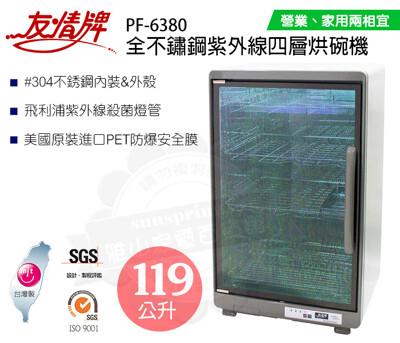 友情牌119公升全不鏽鋼紫外線四層烘碗機PF-6380 (5.8折)