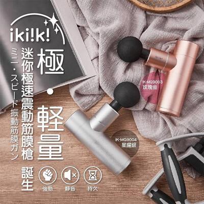 ikiiki 伊崎家電迷你極速震動筋膜槍IK-MG9003玫瑰金 (5.8折)