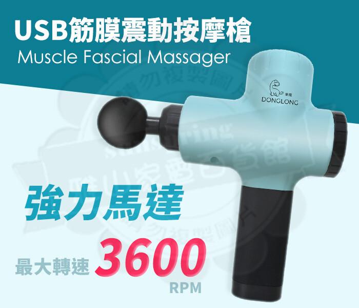 東龍usb筋膜震動按摩槍tl-1509