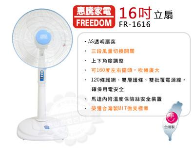 惠騰16吋立扇FR-1616 (5折)