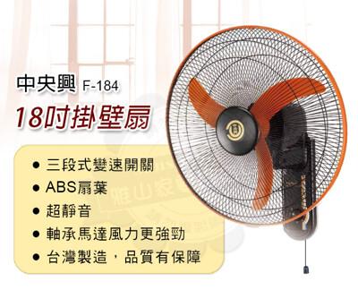 中央興18吋壁掛式高效速風扇F-184 (6.6折)