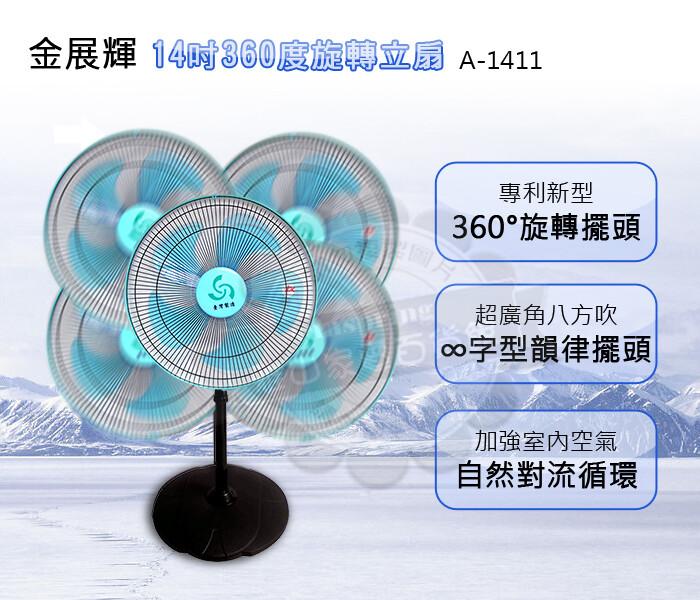金展輝14吋360度旋轉立扇a-1411藍色