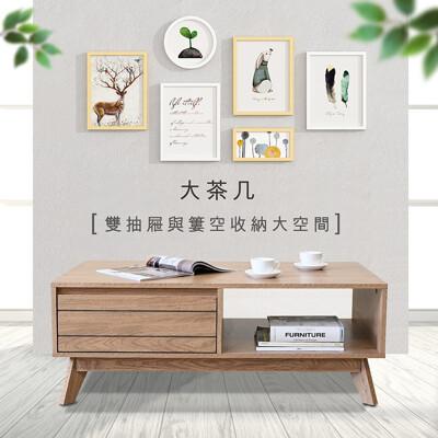!新生活家具! 《芬蘭》 茶几 泡茶桌 橡木色 原木色 抽屜 收納 邊桌 大茶几 工廠直營 現代簡約 (5.3折)