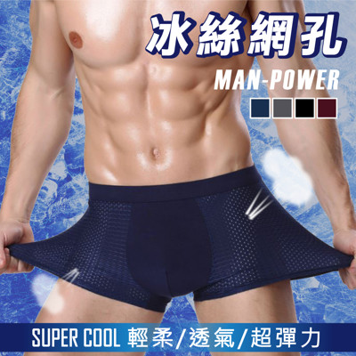 HelloBeauty超彈力冰絲網孔透氣3D寬版型男內褲 (1.1折)