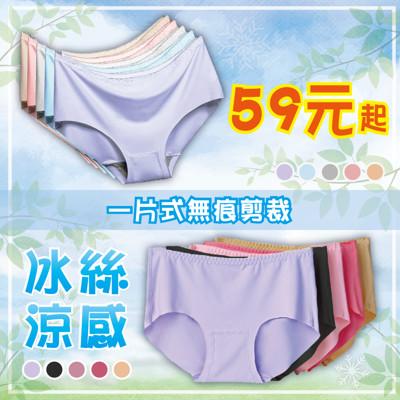 超柔感冰絲無痕美臀內褲(加大全尺碼S-3XL) (2折)