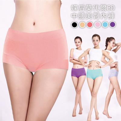 HelloBeauty蝶后莫代爾3D中腰美臀內褲(S-2XL) (3折)