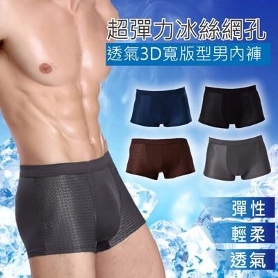 HelloBeauty超彈力冰絲網孔透氣3D寬版型男內褲(熱銷) (2.7折)