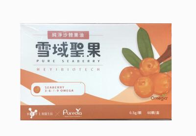 雪域聖果-純淨沙棘果油 60顆裝 (5.1折)