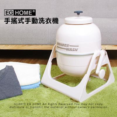 手搖式手動洗衣機 (6.1折)