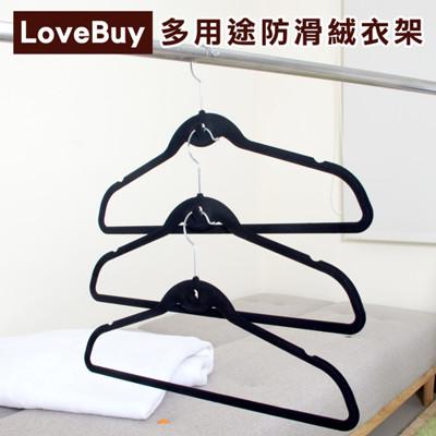多用途防滑植絨衣架 (6.3折)