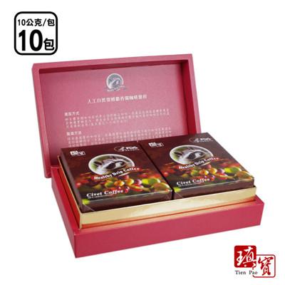瑱寶 Tien Pao麝香貓咖啡耳掛式隨身包禮盒(10gx10包) (5.4折)
