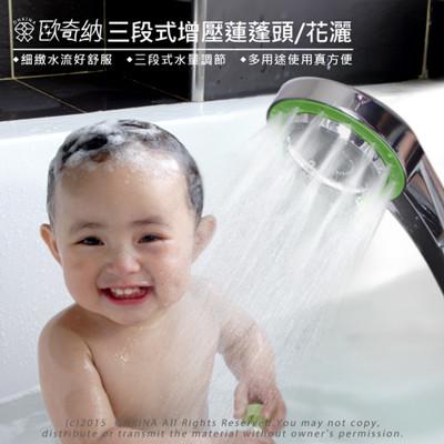 三段式SPA節水增壓蓮蓬頭組/花灑(蓮蓬頭x1+不鏽鋼軟管150cmx1) (6.6折)