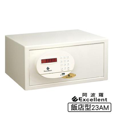 阿波羅 Excellent_e世紀電子保險箱_飯店型23AM/22x40x33cm/15kg (8.6折)