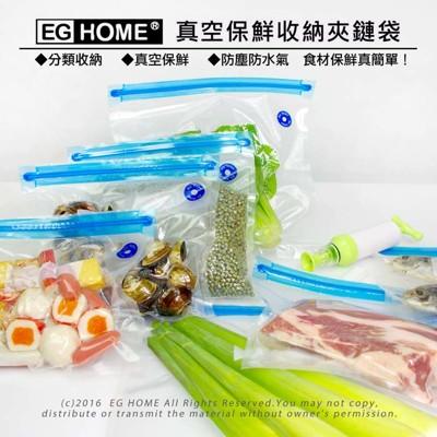 真空保鮮收納夾鏈袋12件組 (5折)