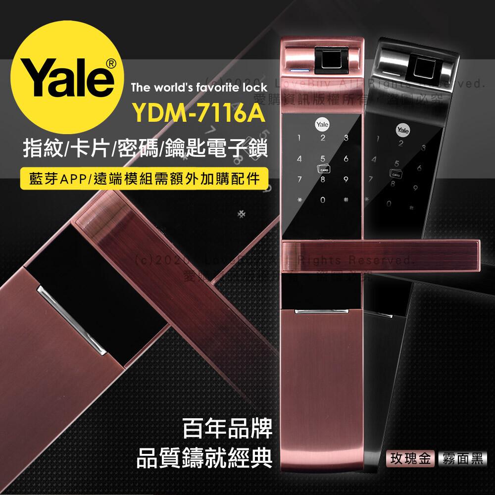 yale 耶魯 指紋/卡片/密碼/鑰匙電子鎖ydm-7116a升級款(附基本安裝)