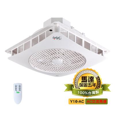 雅速達 YSD_DIY輕鋼架循環扇16吋風葉Y16-AC (8.1折)