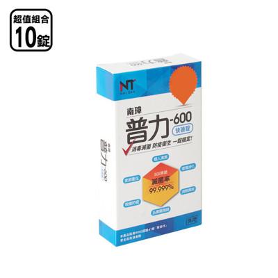 南璋普力600快速錠x10錠/盒 (7折)