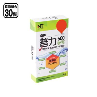 南璋普力600漱口錠x30錠/盒 (7折)