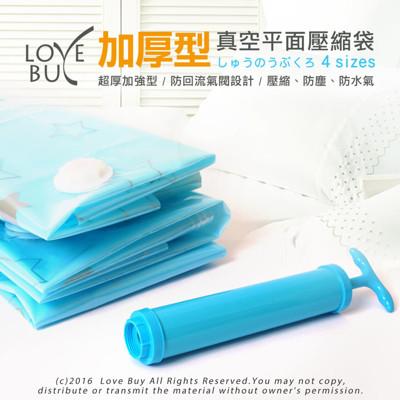 加厚型真空立體壓縮袋/收納袋 5件組(特大x1+大x1+中x1+小x1+抽氣筒x1) (4.9折)