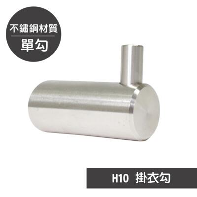 歐奇納OHKINA不鏽鋼直角掛衣勾_單勾(H10) (7.6折)