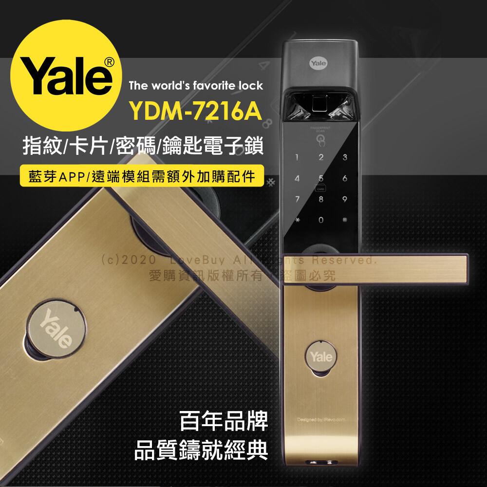 yale 耶魯 指紋/卡片/密碼/鑰匙電子鎖ydm-7216a升級款(附基本安裝)