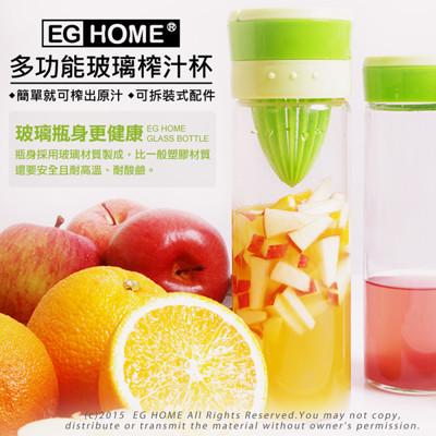 多功能玻璃榨汁杯/泡茶杯/磨汁杯/檸檬杯(500ml) (4.8折)