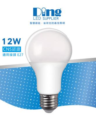 【軍威光電 Ez-Light】Ding 12W LED 高亮度球泡燈 CNS認證 (2.2折)