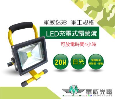 【軍威光電 Ez-Light】 LED 20W 可充電式-露營燈 /帳蓬燈/ 停電手電筒 / 工作燈 (1.3折)