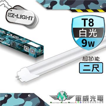 【軍威光電 Ez-Light】LED T8 10W 2尺 全電壓 燈管 白光 /黃光/紅光 (1.5折)