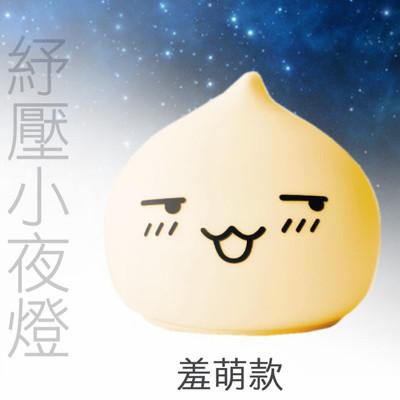 Glolux 超萌紓壓七彩USB小夜燈 (4折)