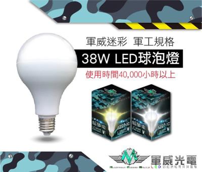 【軍威光電 Ez-Light】LED 38W E27 燈泡 (4.6折)