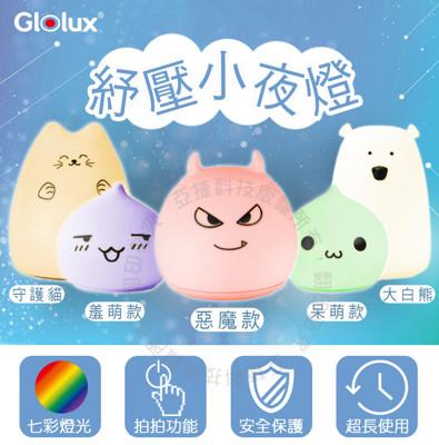 【Glolux 】LED 紓壓小夜燈 (8.9折)