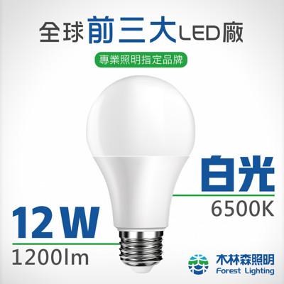 木林森 LED廣角形12W 燈泡白光/黃光 (0.4折)