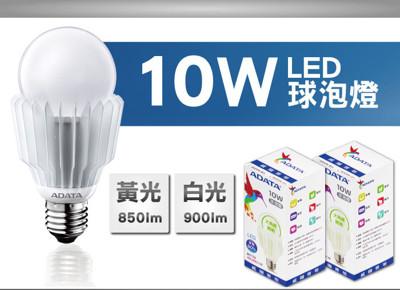 【威剛 ADATA】 10W LED E27 超省電 大角度CNS認證燈泡 (白光/黃光) (3.5折)