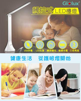 【Glolux】LED折疊式三段觸控檯燈 (3.7折)