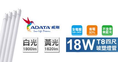 【ADATA 威剛】18W T8 4尺LED玻塑燈管 白光/黃光 (3.4折)