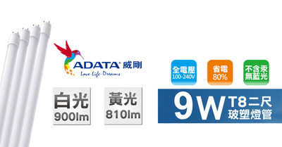 【ADATA 威剛】9W T8 2尺LED玻塑燈管 白光/黃光 (3.3折)
