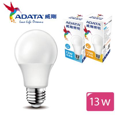 【威剛 ADATA】LED 13W E27 大廣角 CNS認證燈泡 白光 /黃光 (3.2折)