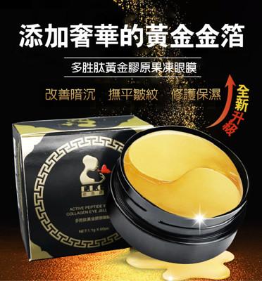 【依洛嘉】新升級多胜肽黃金膠原果凍眼膜(黃金) (5折)